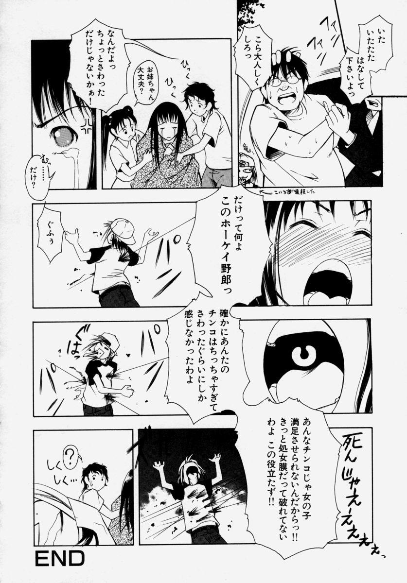 Shoujo Chitai 19