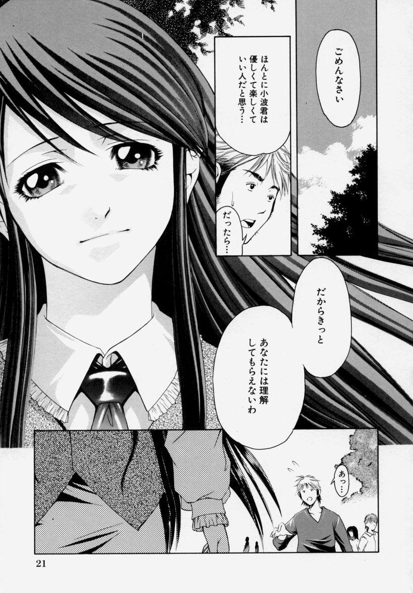 Shoujo Chitai 22