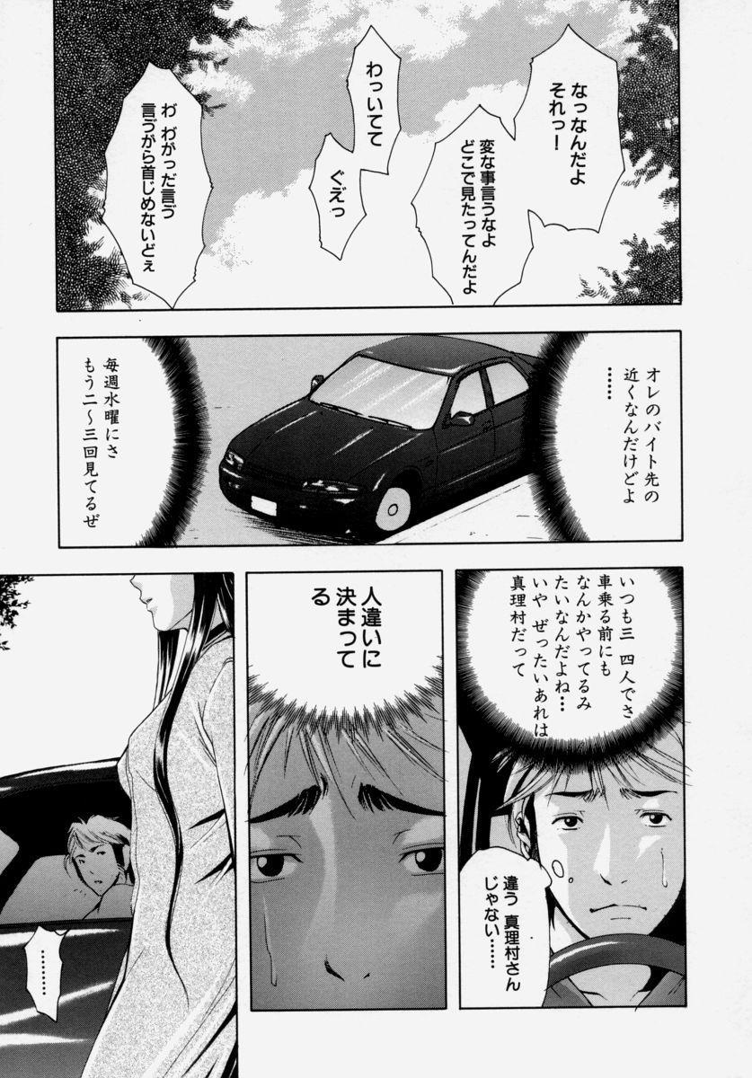 Shoujo Chitai 24