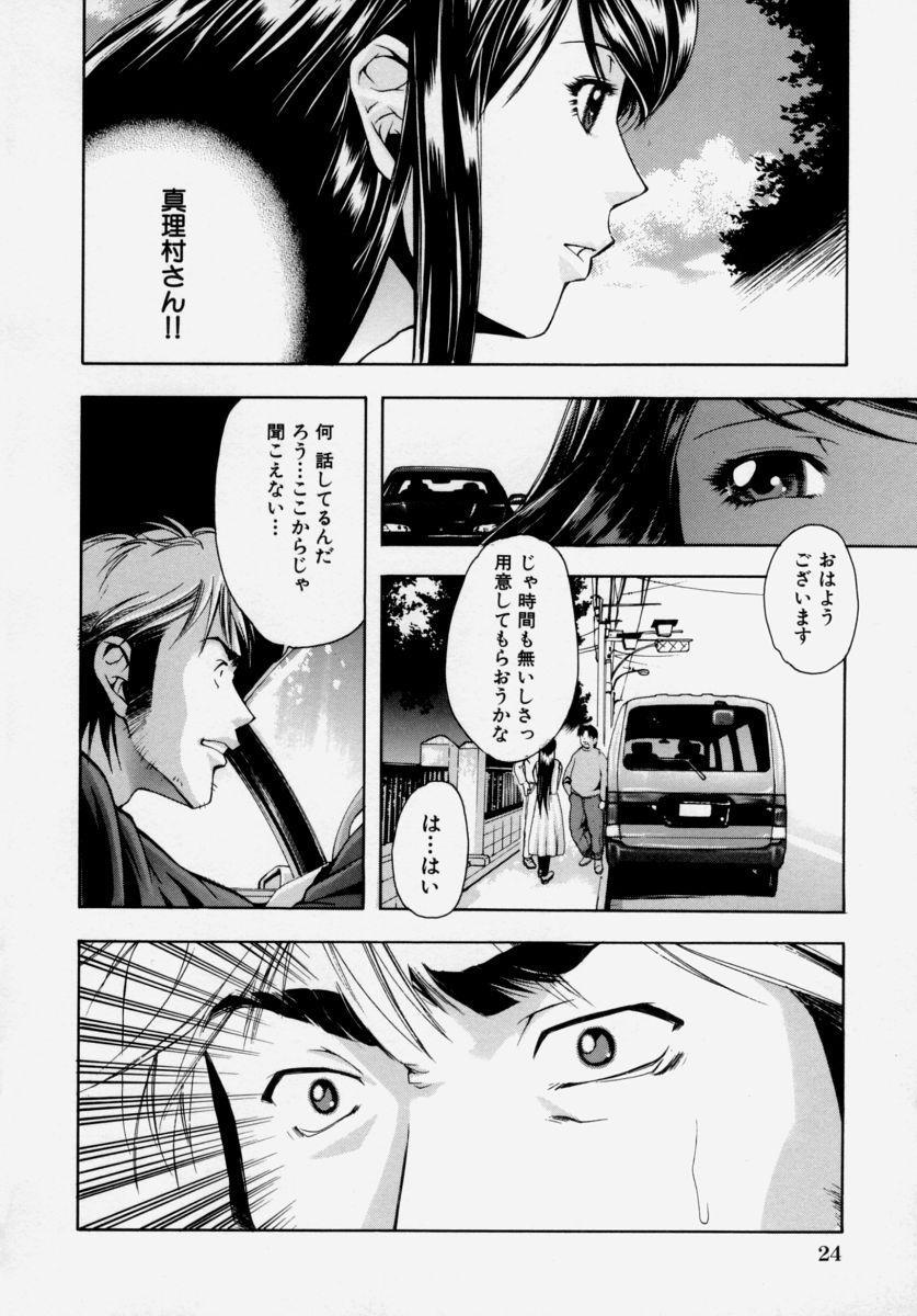 Shoujo Chitai 25