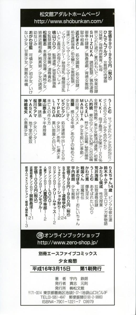 Shoujo Chitai 3