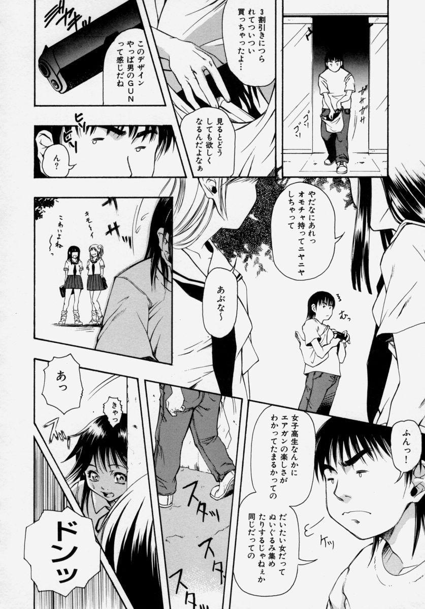 Shoujo Chitai 53