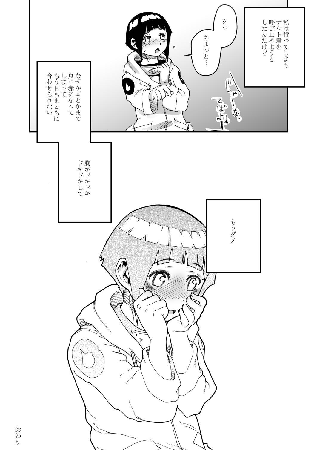 Konoha no Omajinai 22