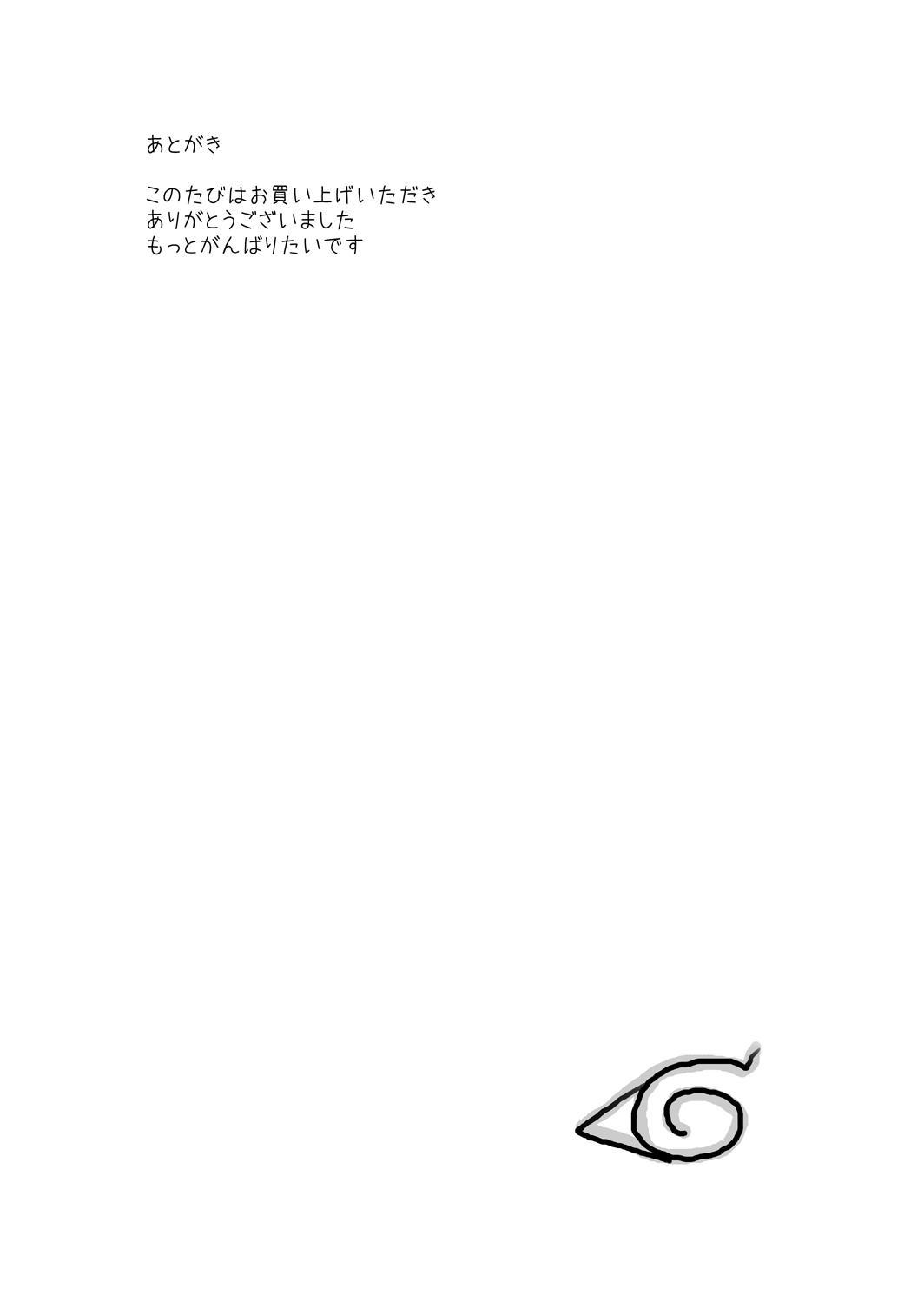 Konoha no Omajinai 23