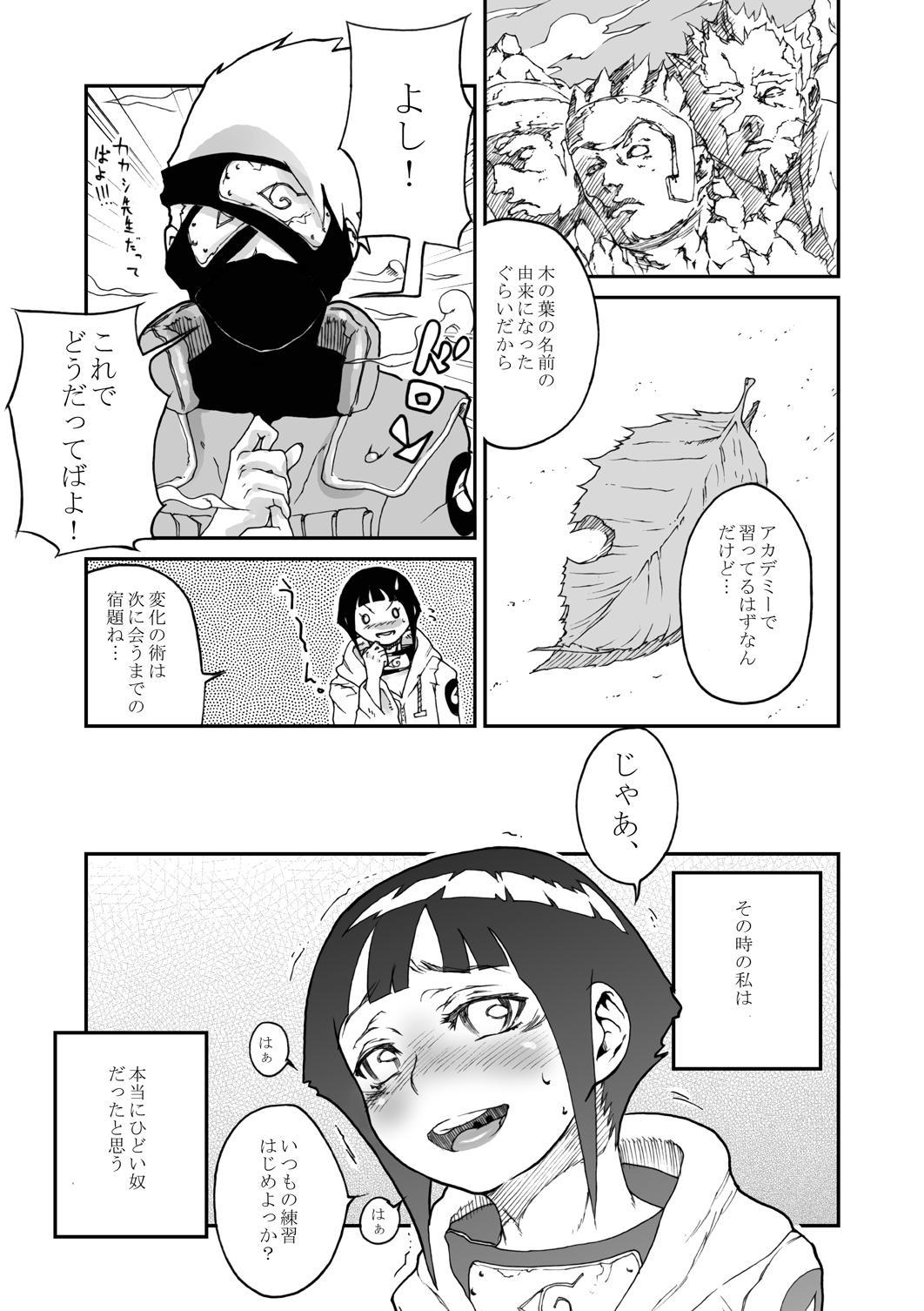 Konoha no Omajinai 7
