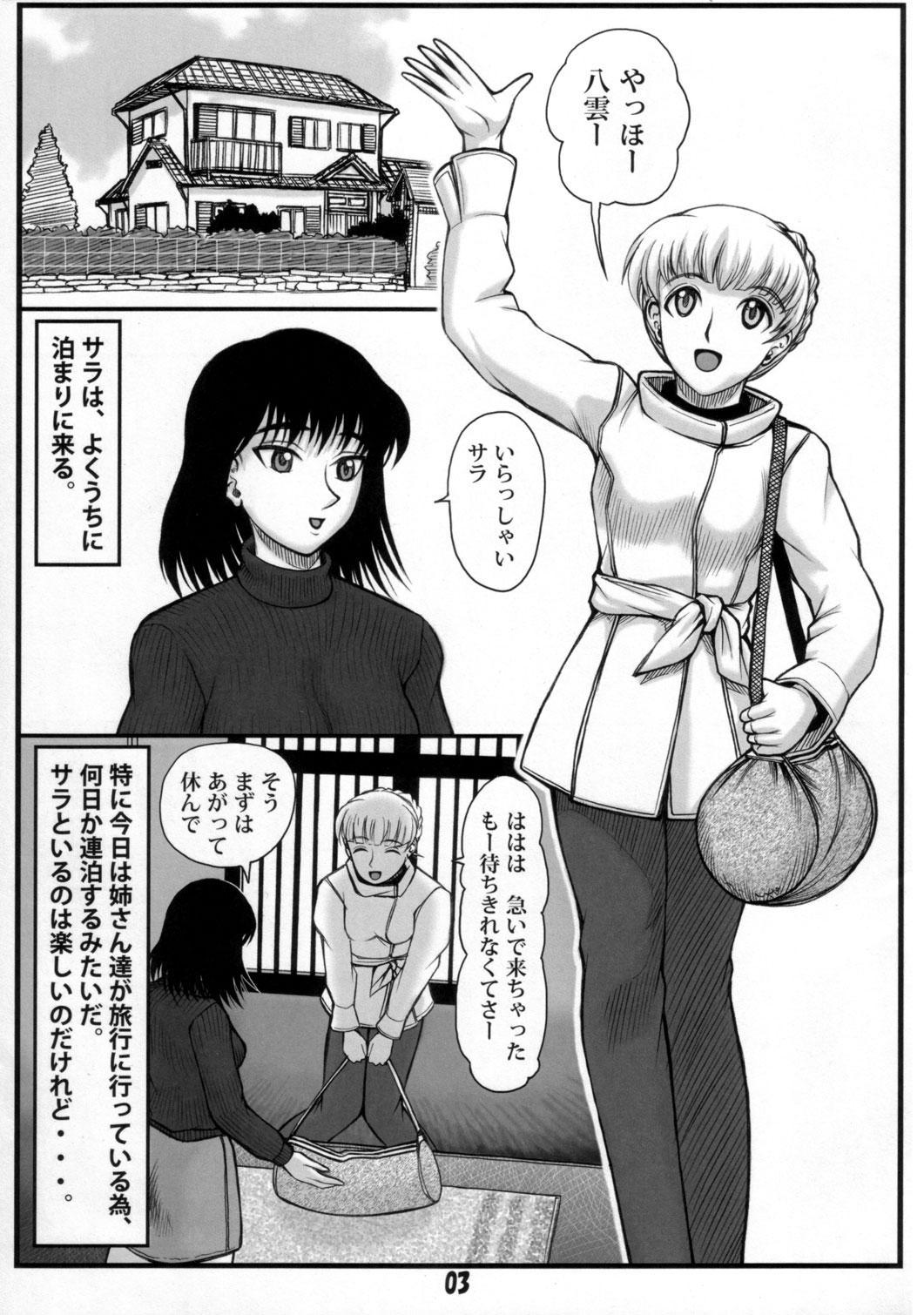 Yakumo to Sara no Futafuta Otomarikai 1