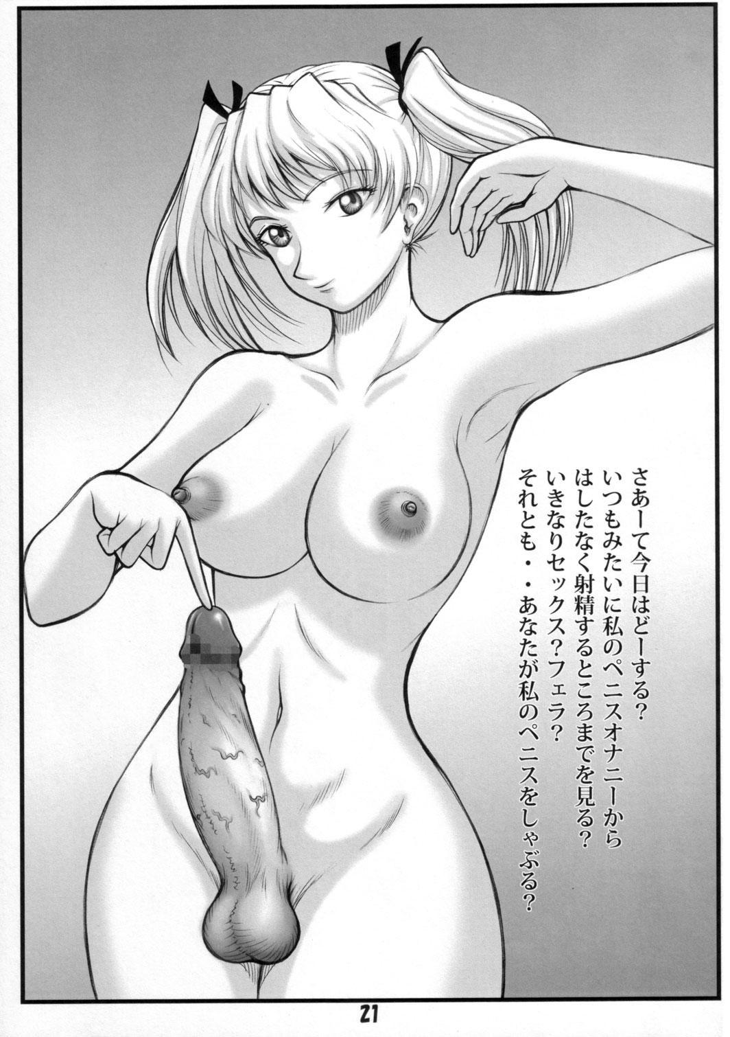 Yakumo to Sara no Futafuta Otomarikai 19