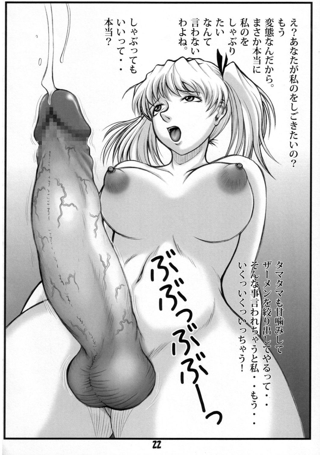 Yakumo to Sara no Futafuta Otomarikai 20