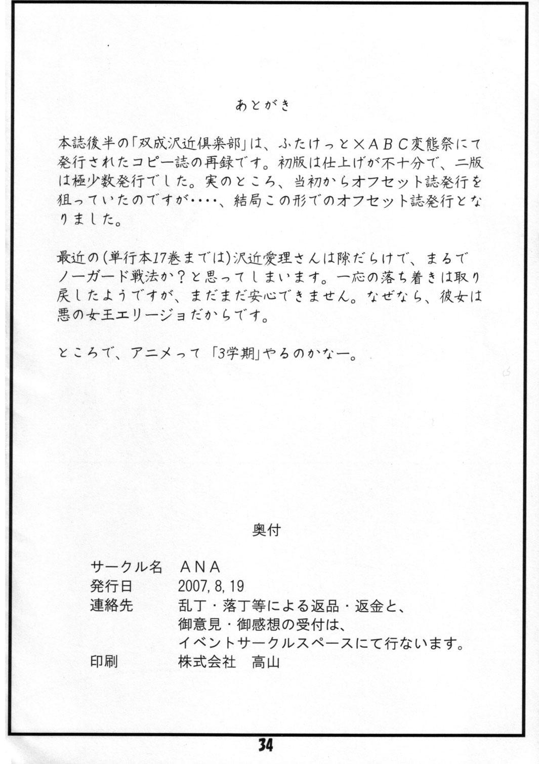 Yakumo to Sara no Futafuta Otomarikai 32