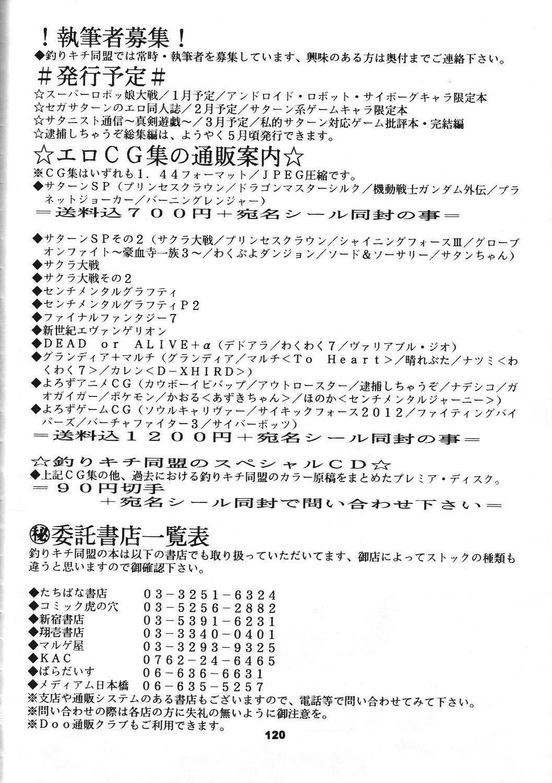 Wakasama Samurai NAN Demo-R 121