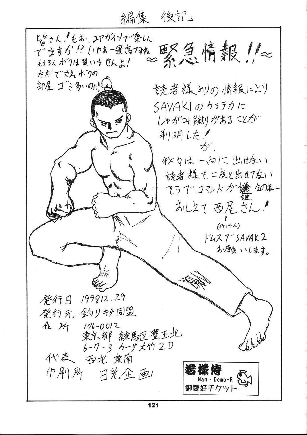 Wakasama Samurai NAN Demo-R 122