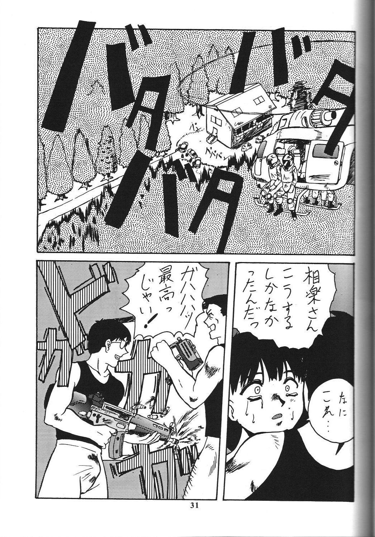 Wakasama Samurai NAN Demo-R 31