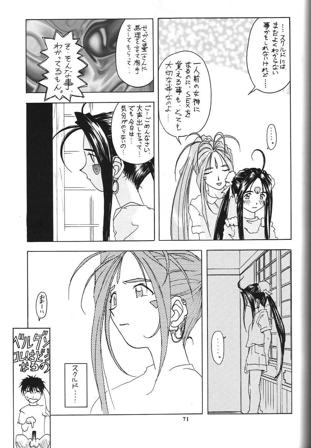 Wakasama Samurai NAN Demo-R 71