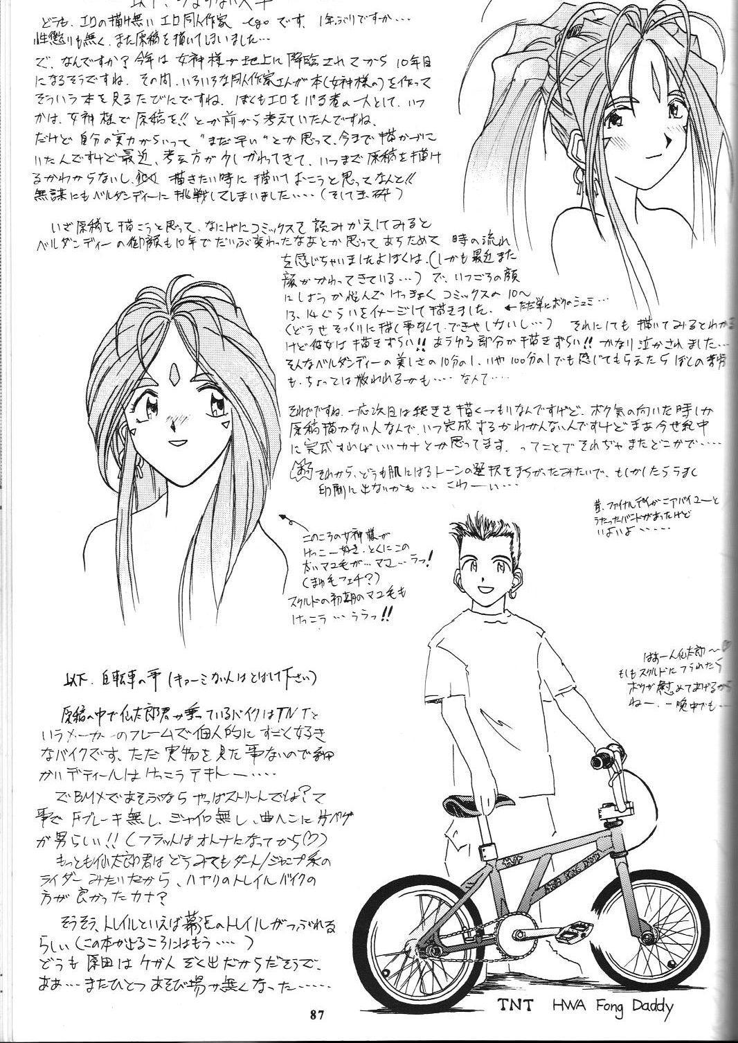 Wakasama Samurai NAN Demo-R 87
