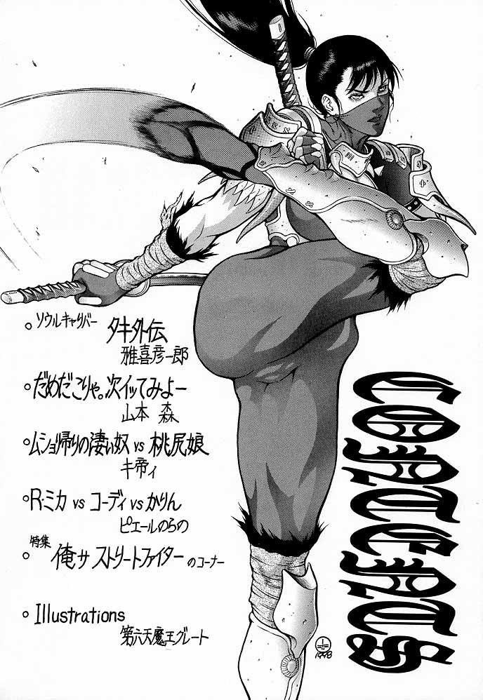 Ketsu! Megaton M 2