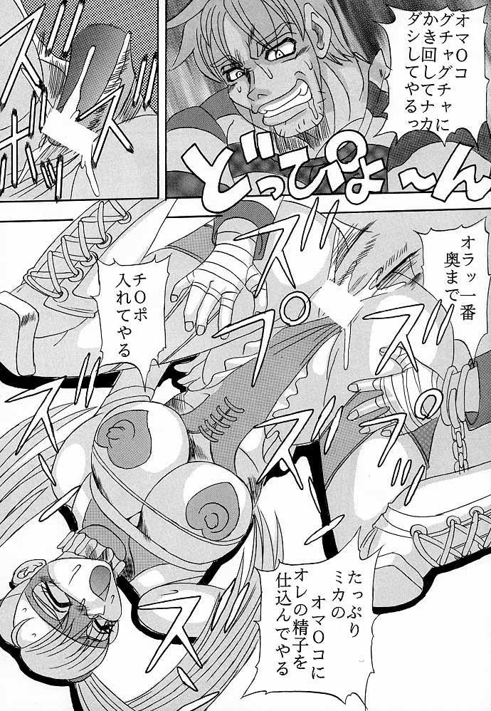 Ketsu! Megaton M 32