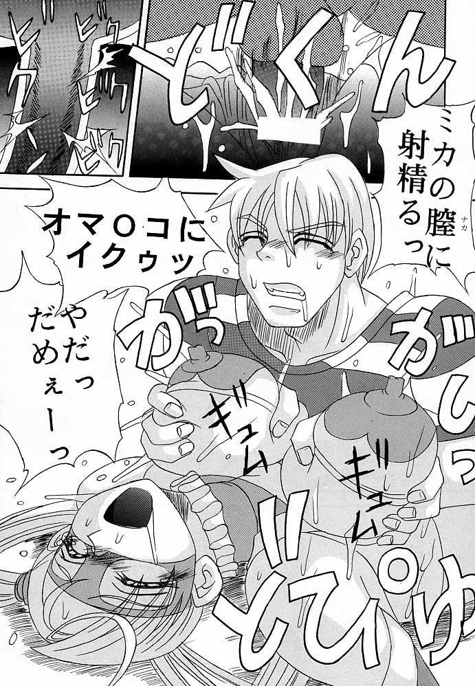 Ketsu! Megaton M 35