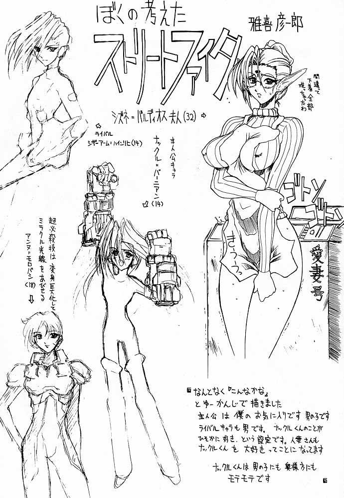 Ketsu! Megaton M 54