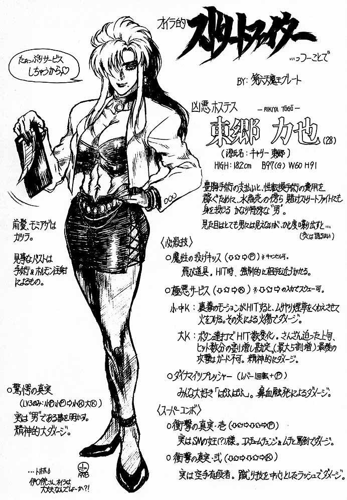 Ketsu! Megaton M 55