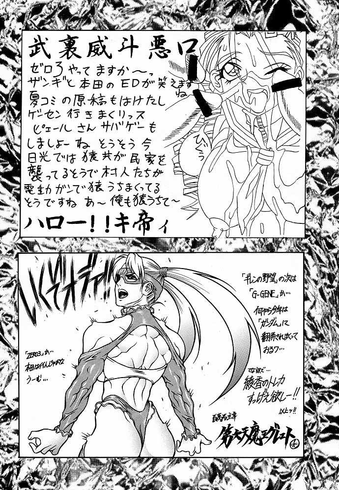 Ketsu! Megaton M 58