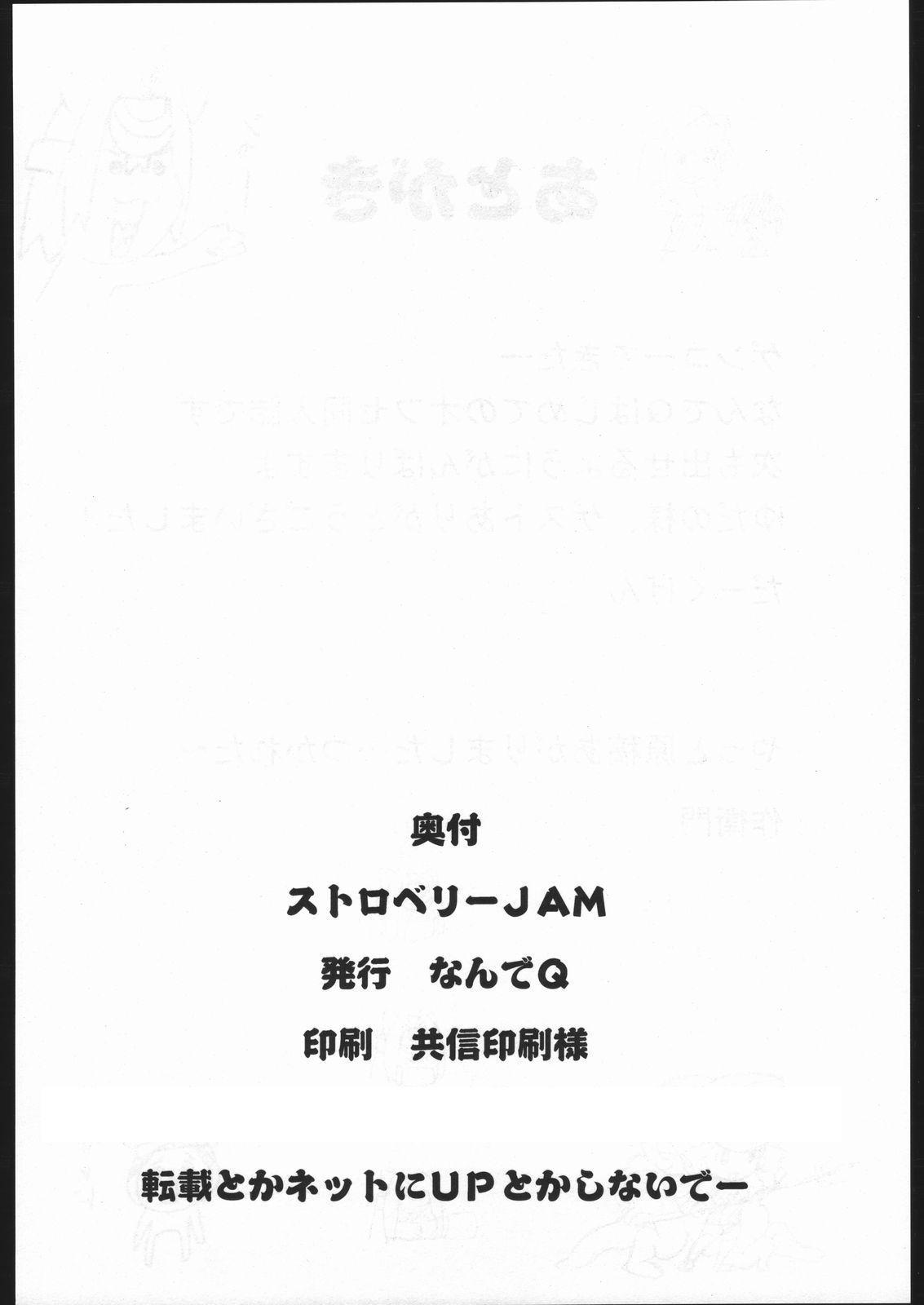 Strawberry Jam 24