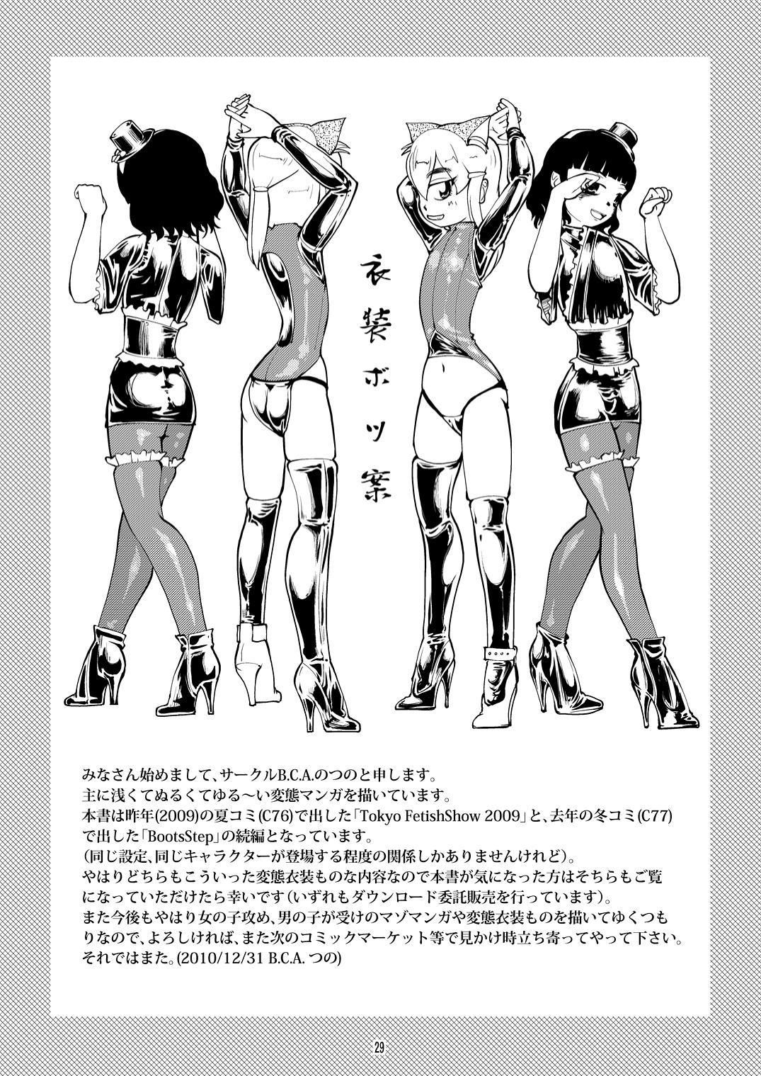 Tokyo Fetish Show 2010 27