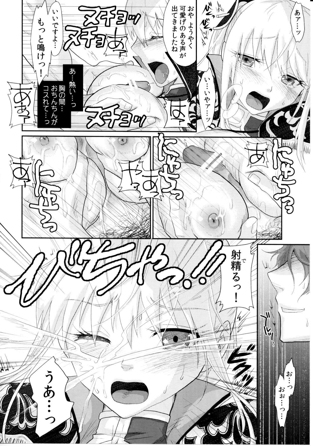 Ochita Kajitsu ~ Ou Genki Kankin 10
