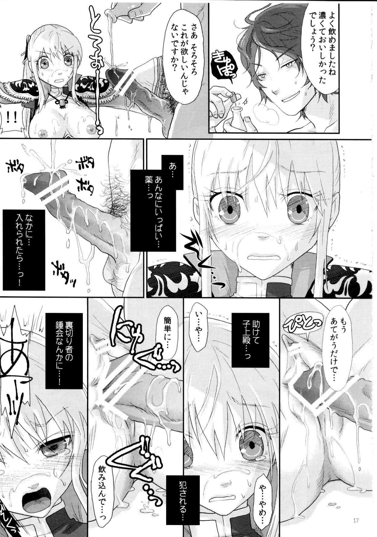 Ochita Kajitsu ~ Ou Genki Kankin 15