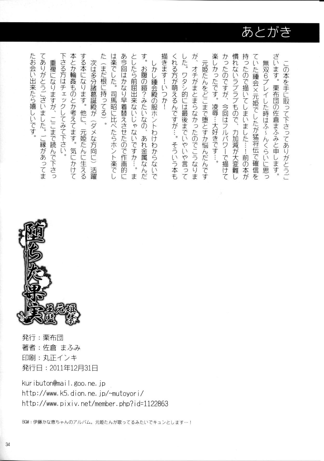 Ochita Kajitsu ~ Ou Genki Kankin 32