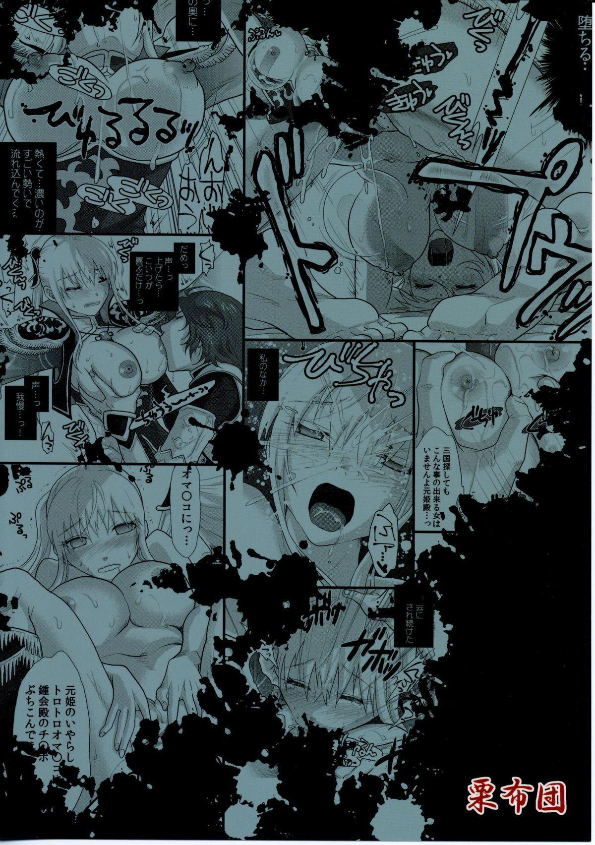 Ochita Kajitsu ~ Ou Genki Kankin 33