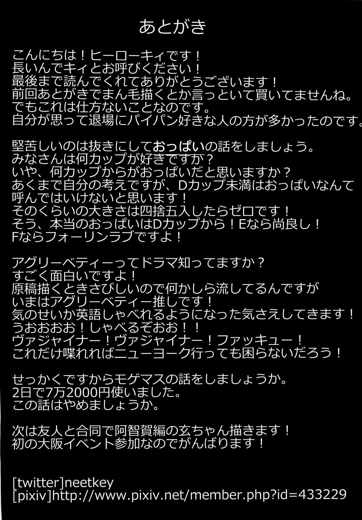Dosukebe Cinderella Shimamura Uzuki 22