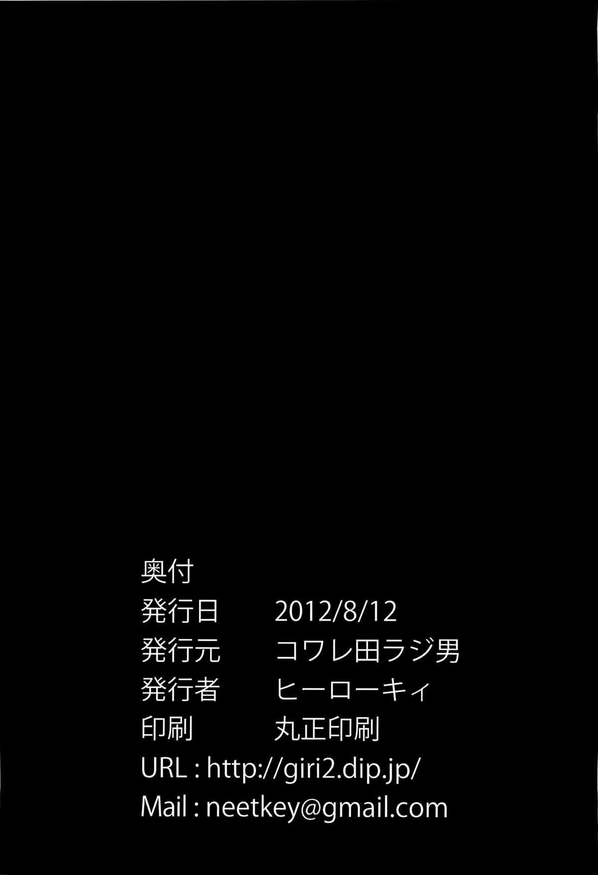 Dosukebe Cinderella Shimamura Uzuki 23