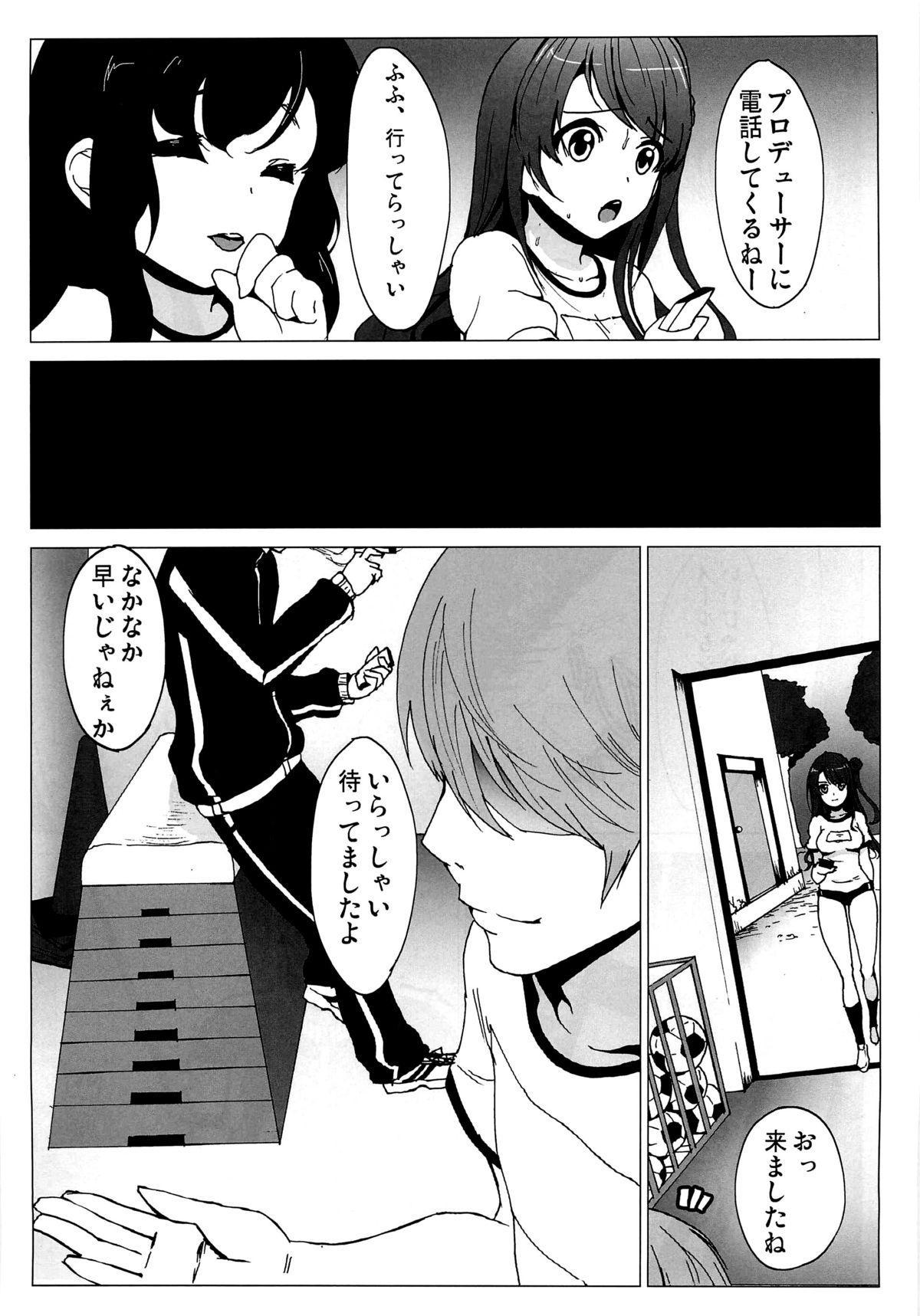 Dosukebe Cinderella Shimamura Uzuki 3