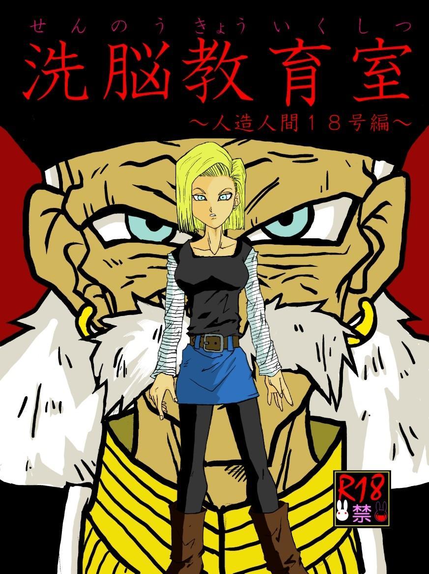 [Alice.Blood] Sennou Kyouiku-shitsu ~Jinzou Hito ☆ 18-gou-hen~ (Dragon Ball Z) 0