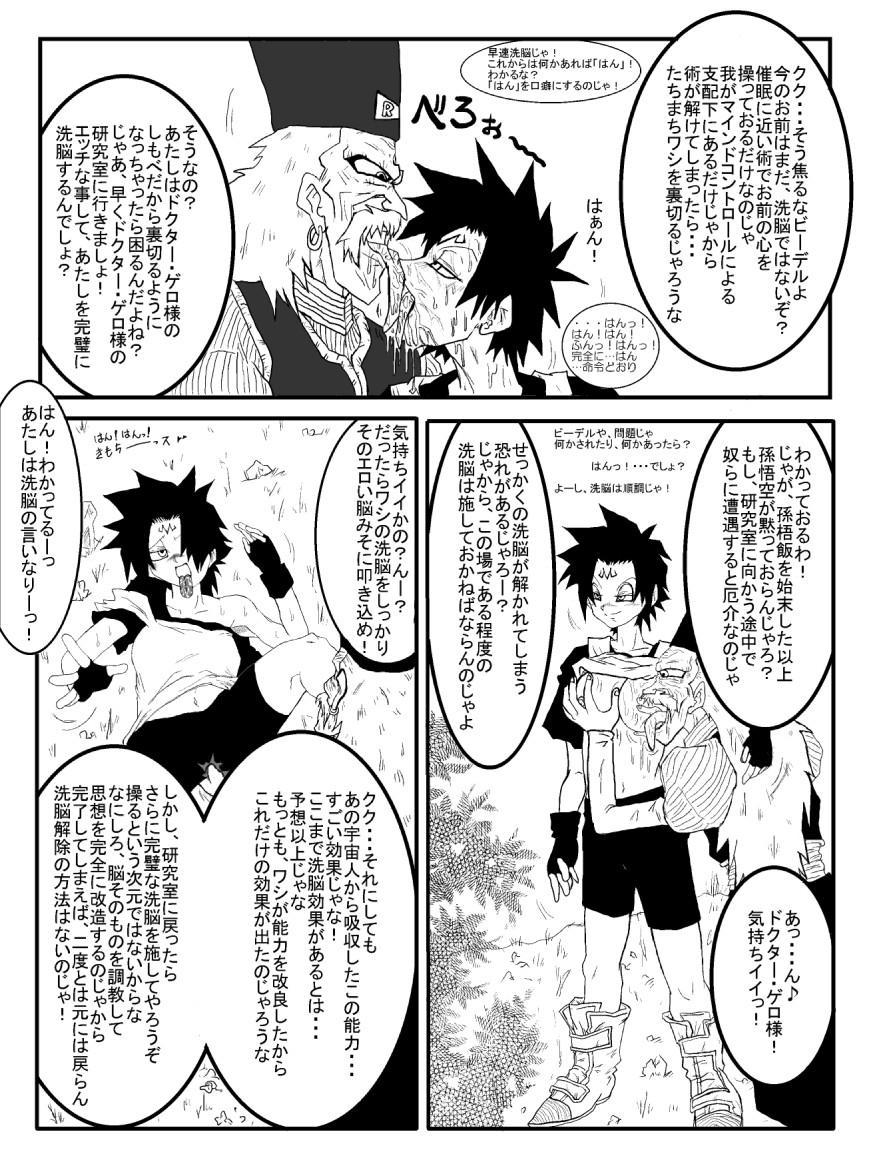 [Alice.Blood] Sennou Kyouiku-shitsu ~Jinzou Hito ☆ 18-gou-hen~ (Dragon Ball Z) 9