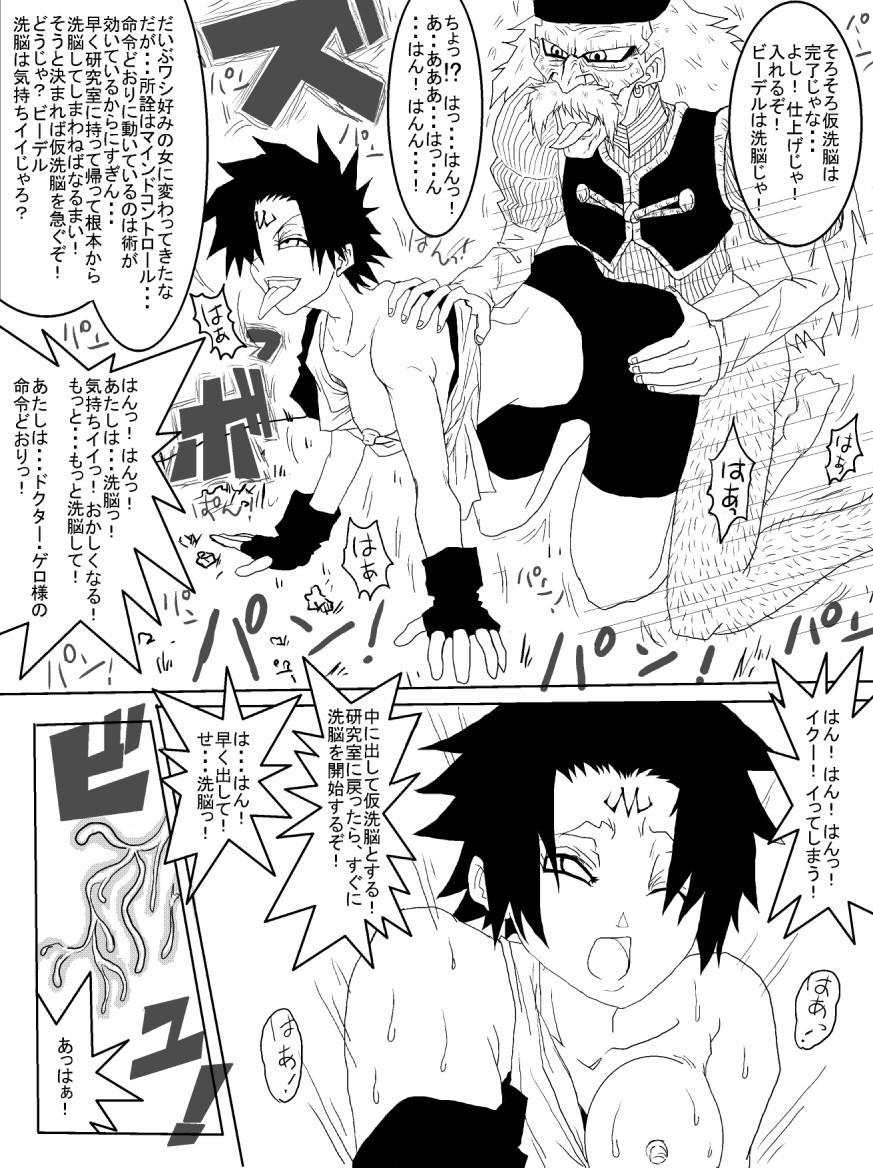 [Alice.Blood] Sennou Kyouiku-shitsu ~Jinzou Hito ☆ 18-gou-hen~ (Dragon Ball Z) 10