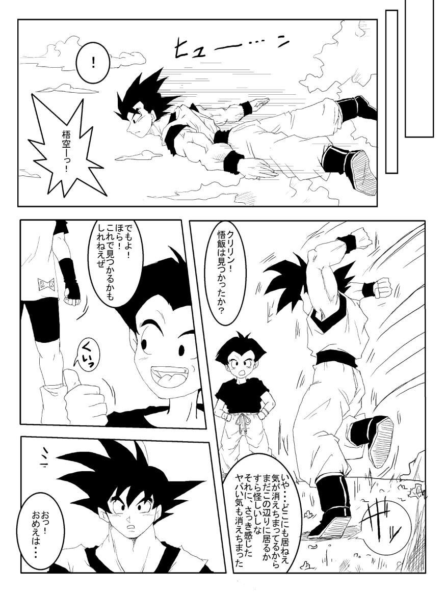 [Alice.Blood] Sennou Kyouiku-shitsu ~Jinzou Hito ☆ 18-gou-hen~ (Dragon Ball Z) 11