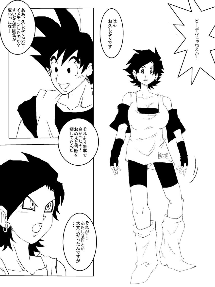 [Alice.Blood] Sennou Kyouiku-shitsu ~Jinzou Hito ☆ 18-gou-hen~ (Dragon Ball Z) 12