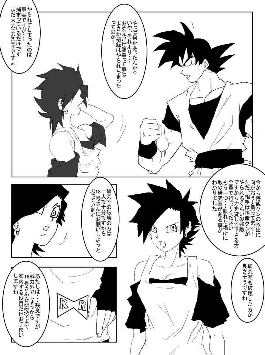 [Alice.Blood] Sennou Kyouiku-shitsu ~Jinzou Hito ☆ 18-gou-hen~ (Dragon Ball Z) 13