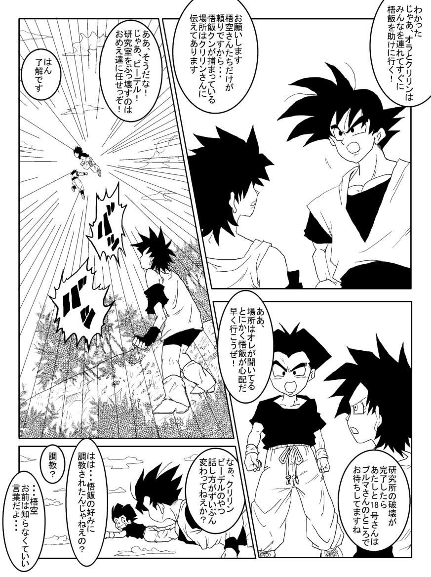 [Alice.Blood] Sennou Kyouiku-shitsu ~Jinzou Hito ☆ 18-gou-hen~ (Dragon Ball Z) 14
