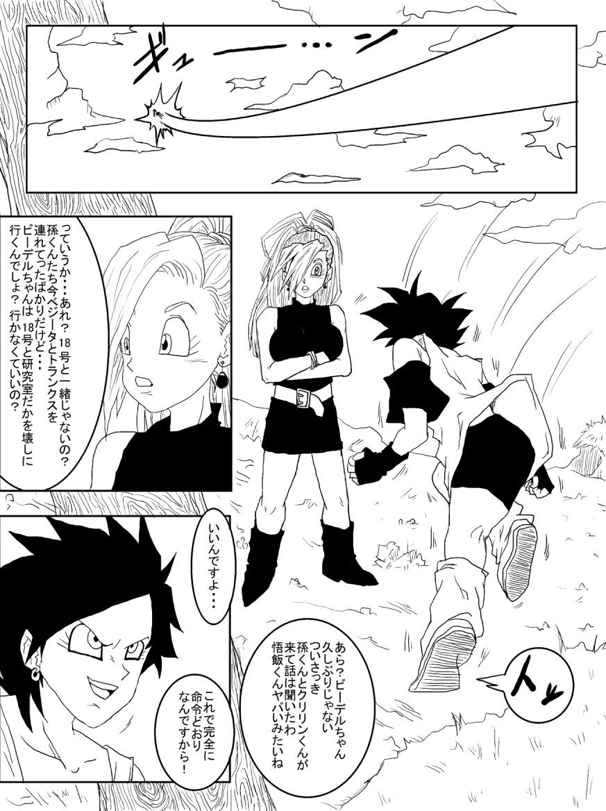 [Alice.Blood] Sennou Kyouiku-shitsu ~Jinzou Hito ☆ 18-gou-hen~ (Dragon Ball Z) 16