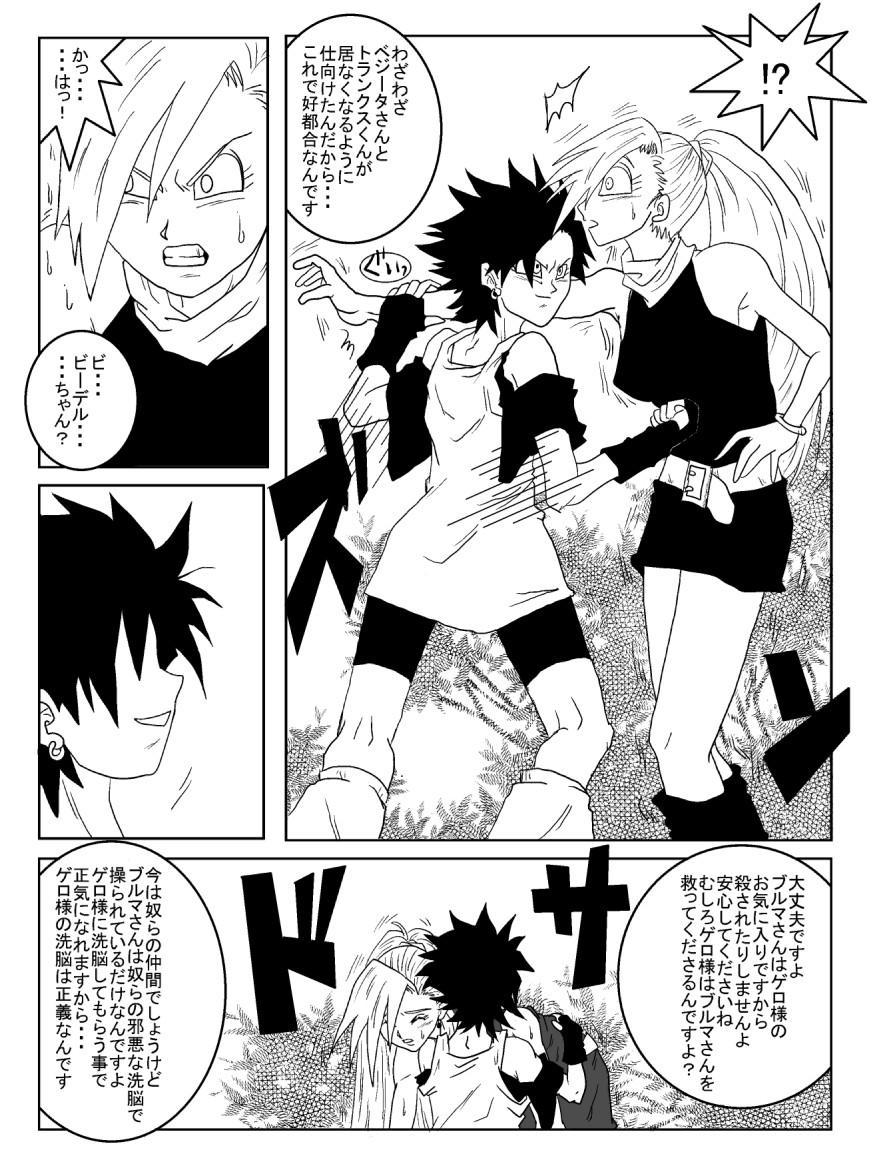 [Alice.Blood] Sennou Kyouiku-shitsu ~Jinzou Hito ☆ 18-gou-hen~ (Dragon Ball Z) 17