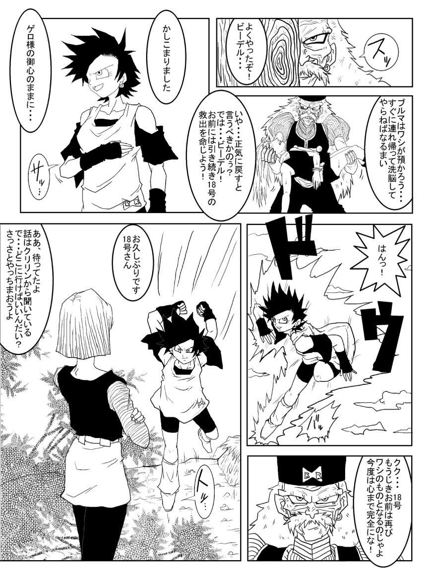 [Alice.Blood] Sennou Kyouiku-shitsu ~Jinzou Hito ☆ 18-gou-hen~ (Dragon Ball Z) 18