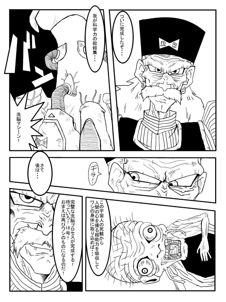 [Alice.Blood] Sennou Kyouiku-shitsu ~Jinzou Hito ☆ 18-gou-hen~ (Dragon Ball Z) 1