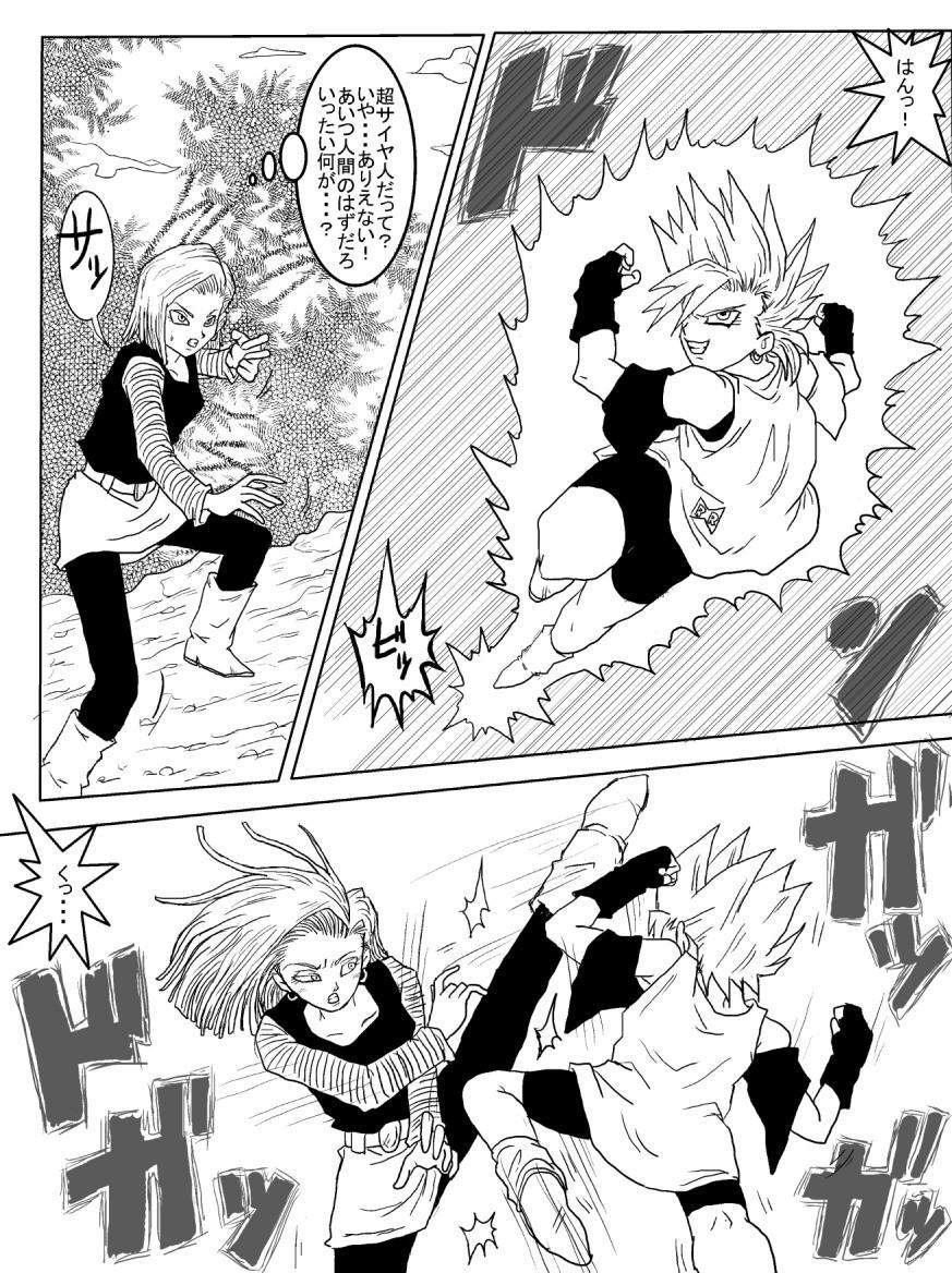[Alice.Blood] Sennou Kyouiku-shitsu ~Jinzou Hito ☆ 18-gou-hen~ (Dragon Ball Z) 23
