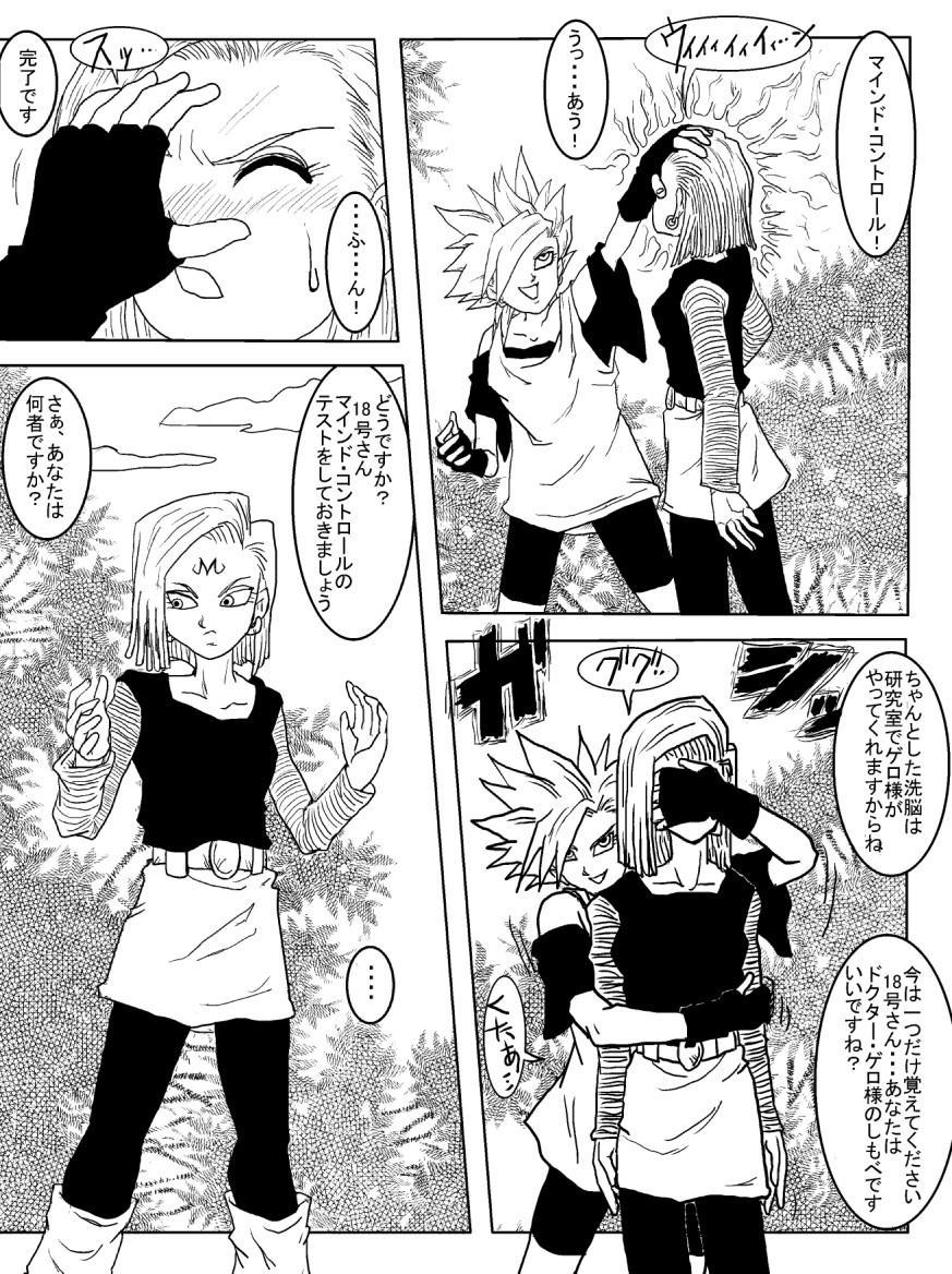 [Alice.Blood] Sennou Kyouiku-shitsu ~Jinzou Hito ☆ 18-gou-hen~ (Dragon Ball Z) 25