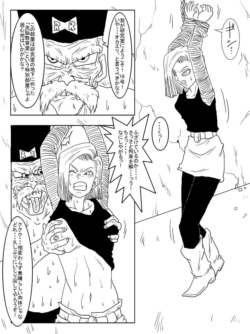 [Alice.Blood] Sennou Kyouiku-shitsu ~Jinzou Hito ☆ 18-gou-hen~ (Dragon Ball Z) 27