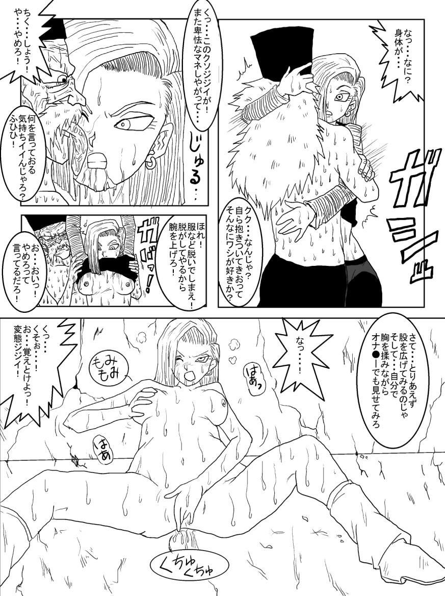 [Alice.Blood] Sennou Kyouiku-shitsu ~Jinzou Hito ☆ 18-gou-hen~ (Dragon Ball Z) 31