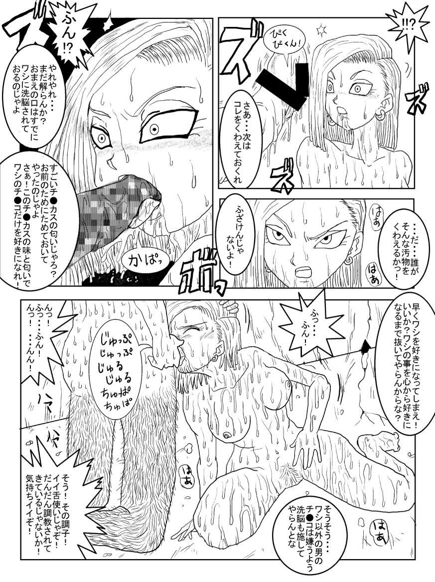[Alice.Blood] Sennou Kyouiku-shitsu ~Jinzou Hito ☆ 18-gou-hen~ (Dragon Ball Z) 33