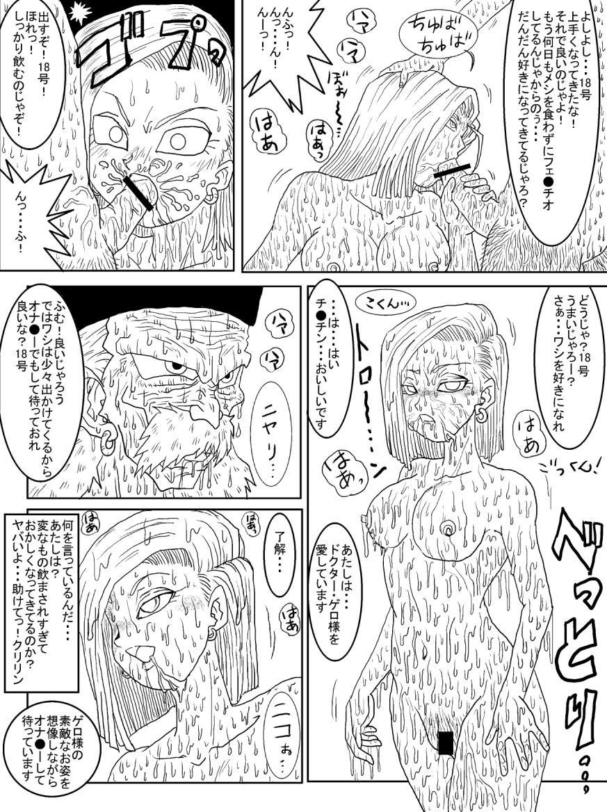 [Alice.Blood] Sennou Kyouiku-shitsu ~Jinzou Hito ☆ 18-gou-hen~ (Dragon Ball Z) 34